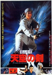 Zu Warriors from the Magic Mountain (1983) poster
