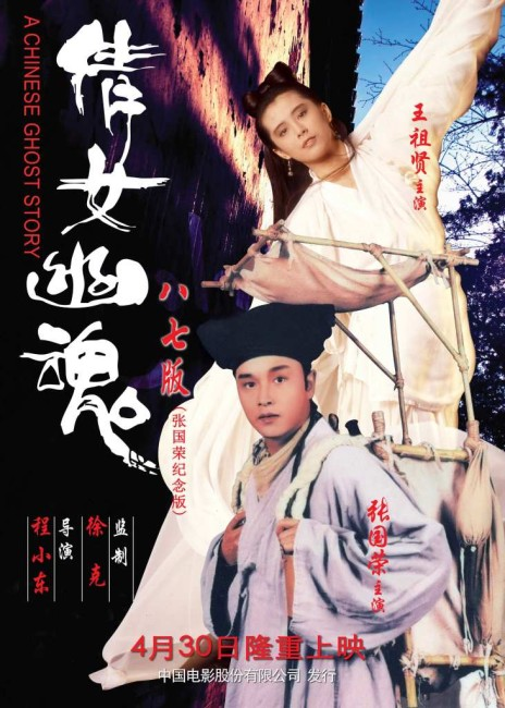 A Chinese Ghost Story (1987 ) poster