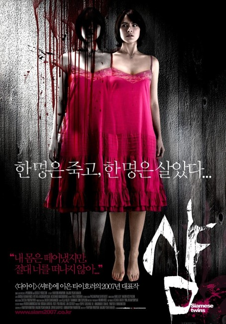 Alone (2007) poster