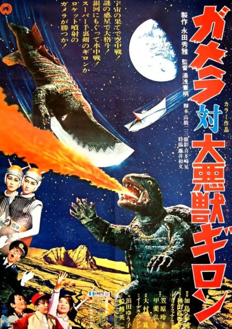 Attack of the Monsters (1969) poster