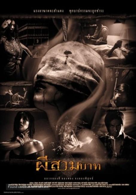 Bangkok Haunted (2001) poster