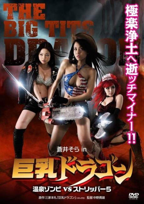 Big Tits Zombie (2010) poster