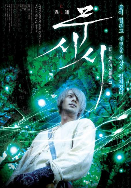 Bugmaster (2006) poster