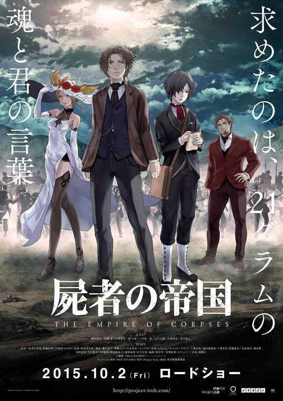 The Empire of Corpses (2015) poster