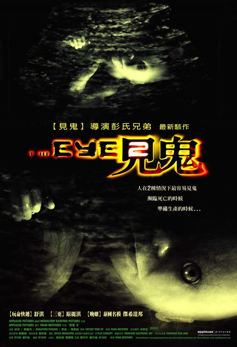 The Eye 2 (2004) poster