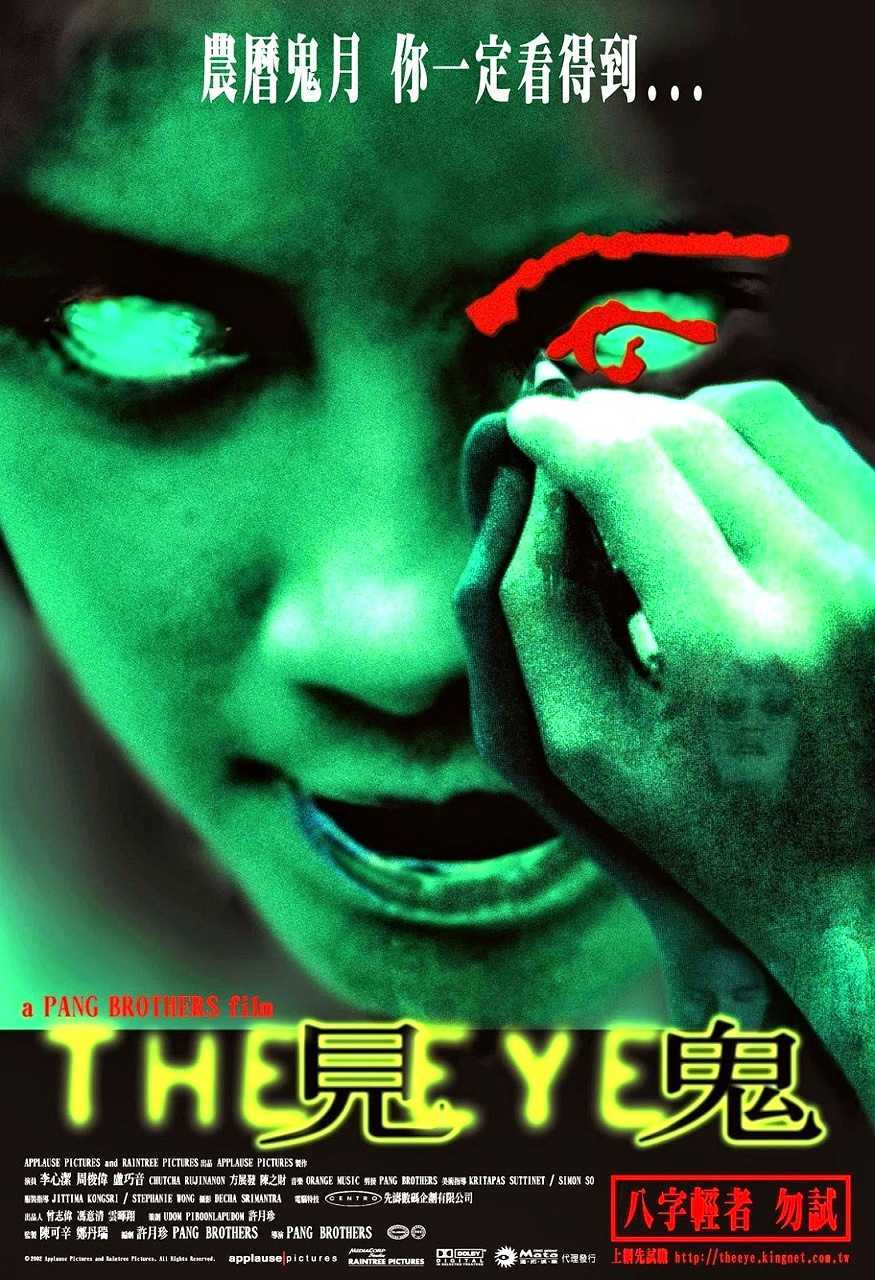 The Eye (2002) poster