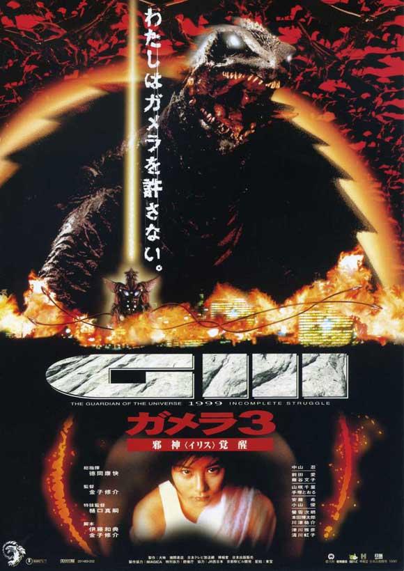 Gamera 3: Revenge of Iris (1999) poster