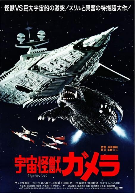 Gamera: Super Monster (1980) poster
