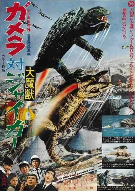 Gamera vs Jiger (1970) poster