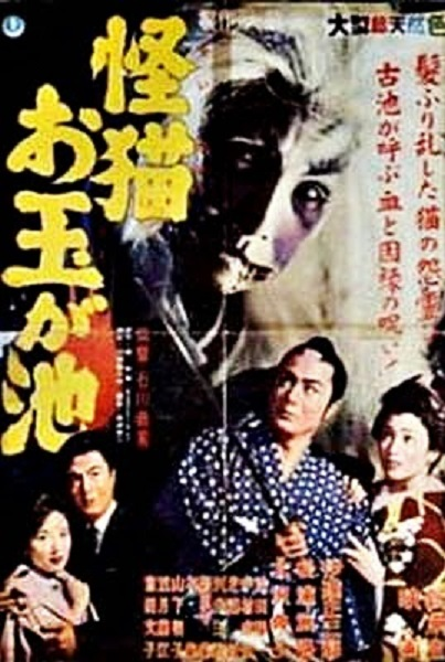 The Ghost Cat of Otama Pond (1960) poster