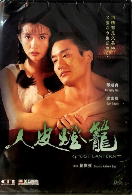 Ghost Lantern (1993) poster