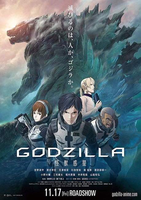 Godzilla Planet of the Monsters (2017) poster