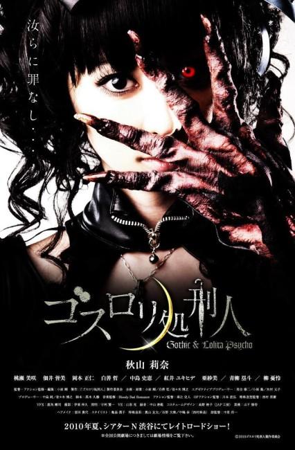 Gothic & Lolita Psycho (2010) poster