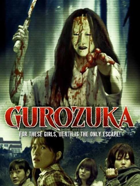 Gurozuka (2015) poster