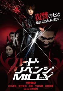 Hard Revenge, Milly (2008) poster
