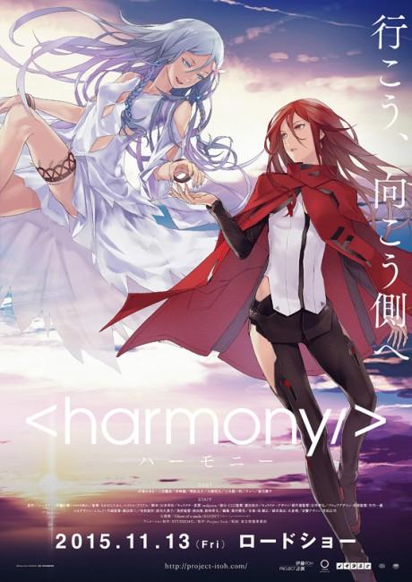 Harmony (2015) poster