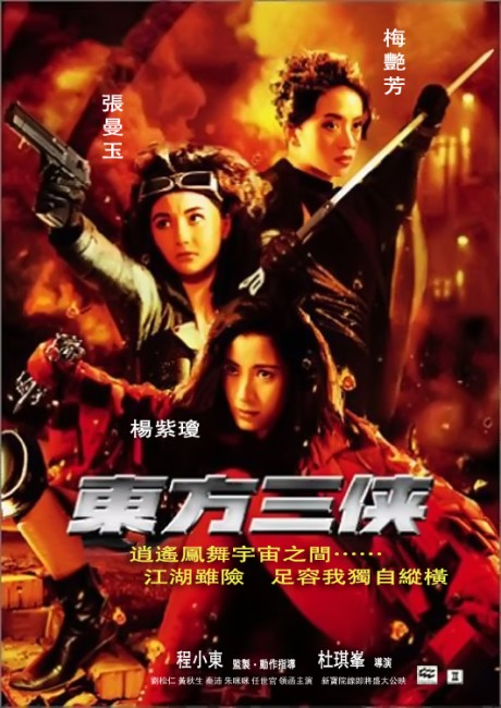 The Heroic Trio (1993) poster