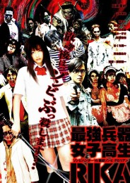 High School Girl Rika, Zombie Hunter (2008) poster