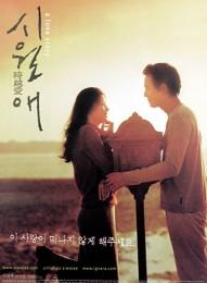 Il Mare (2000) poster
