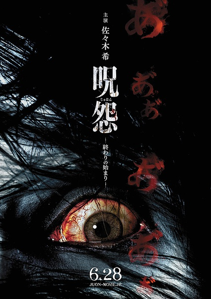 Ju-on: The Beginning of the End (2014) poster