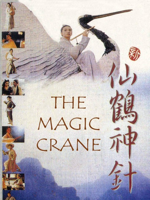 The Magic Crane (1993) poster