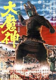Maji, Monster of Terror (1966) poster