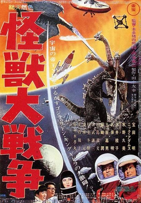 Monster Zero (1965) poster
