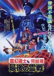 Mr Vampire 4 (1988) poster