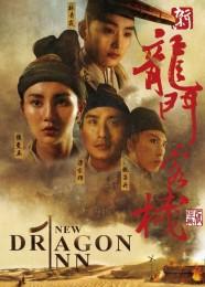 New Dragon Gate Inn (1992) poster