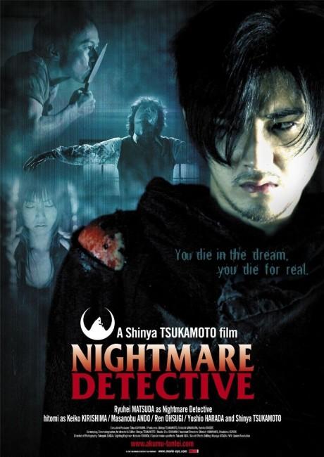 Nightmare Detective (2006) poster