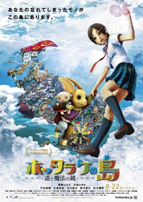 Oblivion Island: Haruka and the Magic Mirror (2009) poster