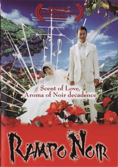 Rampo Noir (2005) poster