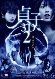 Sadako 3D 2 (2013) poster