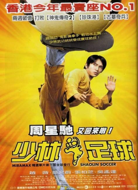 Shaolin Soccer (2001) poster