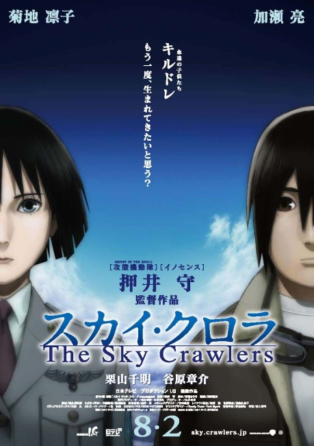 The Sky Crawlers (2008) poster