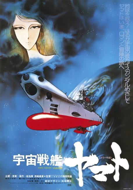 Space Cruiser Yamato (1977) poster