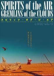 Spirits of the Air, Gremlins of the Clouds (1987) poster