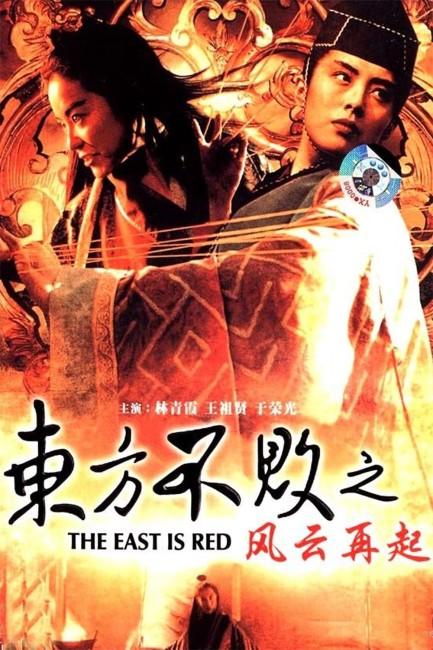 Swordsman III: The East is Red (1993) poster