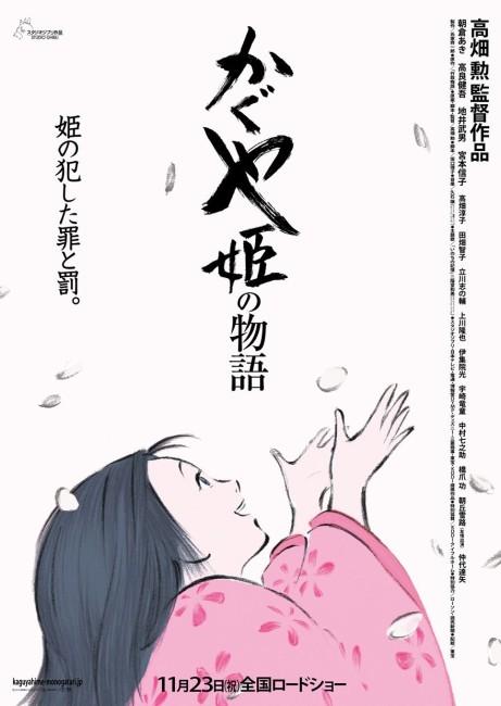 The Tale of the Princess Kaguya (2015) poster