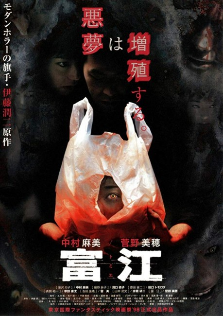 Tomie (1999) poster