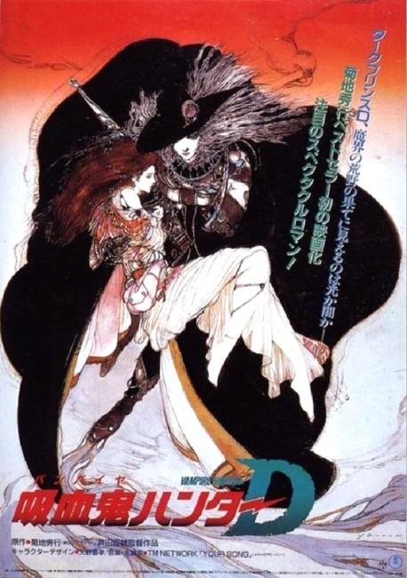 Vampire Hunter D (1985) poster