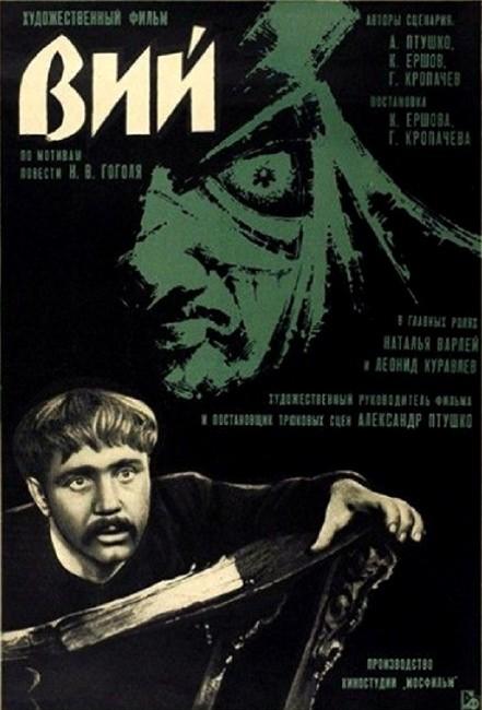 Viy (1967) poster