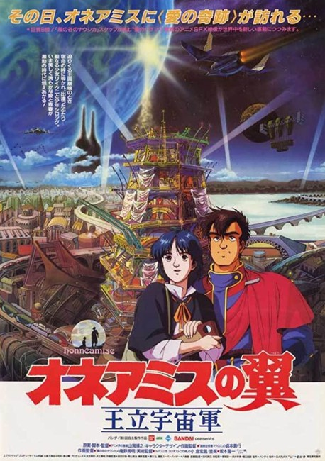The Wings of Honneamise (1987) poster