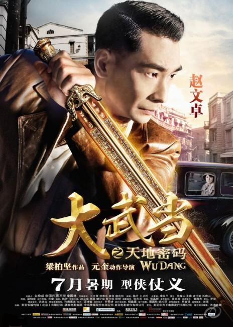 Wu Dang (2012) poster