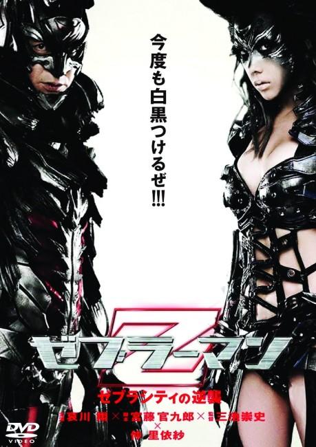 Zebraman 2: Attack on Zebra City (2010) poster